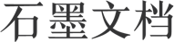 石墨文档(亮)